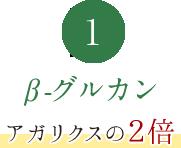【β-グルカン】アガリクスの2倍