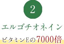 【エルゴチオネイン】ビタミンEの7000倍
