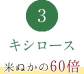 【キシロース】米ぬかの60倍